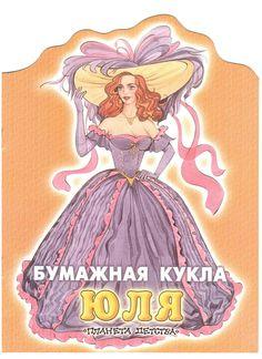 Юля Астрель 2003 - Nena bonecas de papel - Picasa Web Albums