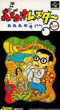 The Japanese box for Lester the Unlikely. Vintage Video Games, Retro Video Games, Vintage Games, Video Game Art, Retro Games, Arcade, Japanese Video Games, Pc Engine, Old Boxes