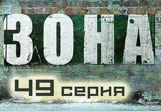 Зона 49 серия (1-50 серия) - криминальный сериал HD