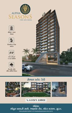 Here is 6 x 3 ft standee designed for real estate residential project ad in surat city. Highlighting USP and other details of this project in Gujarati Language. Real Estate Ads, Real Estate Logo Design, Real Estate Branding, Real Estate Flyers, Real Estate Marketing, Property Branding, Property Ad, Marketing Poster, Marketing Branding