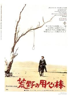 A Fistful of Dollars Japanese poster