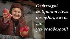 Poor people are the most generous! Life Code, Clever Quotes, Greek Quotes, Wise Words, Me Quotes, Wisdom, Thoughts, Greeks, Truths