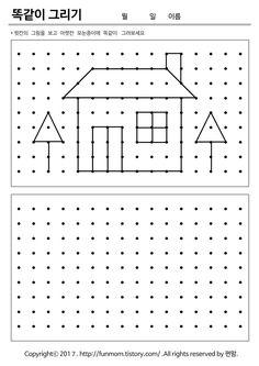 유아놀이 점잇기 도안프린트 똑같이그리기 난이도가 많이 어려워졌습니다 지금까지 꾸준히 점선잇기 활동지를 반복해왔다면 이번 점선잇기 프리트 도안도 잘 따라서 할수 있을꺼예요 25개의 점에서 144개의 점으로.. Shapes Worksheets, Kids Math Worksheets, Preschool Activities, Grande Section, Petite Section, Preschool Learning, Fun Learning, Art Sub Plans, Educational Games For Kids