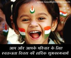 IMG 20140704 WA0021 Independence Day Sms & Text Msgs in English   Part 1