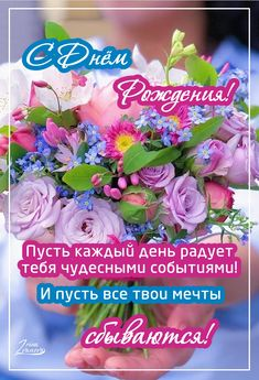 Funny Birthday Cards, Birthday Wishes, Happy Birthday, Congratulations, Greeting Cards, Holiday, Flowers, Wedding, Happy B Day