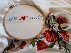 Custom made Chuppah w/ embroidery by 2Rokmot https://www.facebook.com/2rokmot
