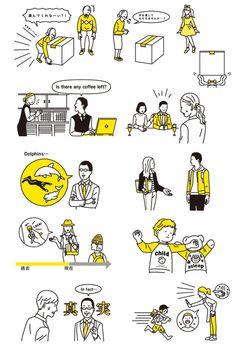 VS英文法 – SENA DOI Japan Illustration, Simple Illustration, Business Illustration, Character Illustration, Graphic Illustration, Web Design, Design Art, Pen & Paper, Illustrations And Posters