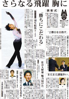 Yuzuru HANYU 羽生結弦 表彰式紙面|毎日スポーツ人賞2014