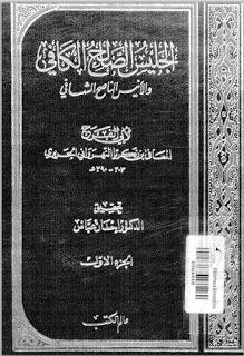 مكتبة لسان العرب: الجليس الصالح الكافي والأنيس الناصح الشافي - أبو ا...