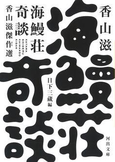 海鰻荘奇談 香山滋傑作選 (河出文庫) | 香山滋 |本 | 通販 | Amazon Gfx Design, Typo Design, Graphic Design Posters, Graphic Design Typography, Lettering Design, Graphic Design Illustration, Book Design, Cover Design, Type Posters