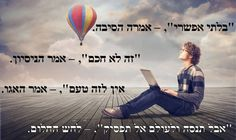 Hebrew Quotes, Hebrew Words, Inspiring Quotes About Life, Inspirational Quotes, Well Said Quotes, Good Sentences, Wonder Quotes, Social Thinking, Film Aesthetic