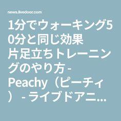 1分でウォーキング50分と同じ効果 片足立ちトレーニングのやり方 - Peachy(ピーチィ) - ライブドアニュース Health Fitness, Articles, Exercise, Math, Diet, Training, Ejercicio, Math Resources, Excercise