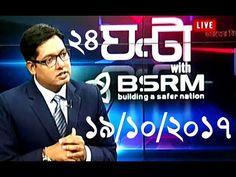 Latest Bangla Talk Show 24 Ghonta  on 19 October 2017 !! News Show