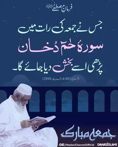 Duaa Islam, Islam Hadith, Islam Quran, Alhamdulillah, Islamic Teachings, Islamic Dua, Islamic Inspirational Quotes, Islamic Quotes, Juma Mubarak
