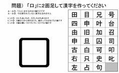 口に2画足して漢字を作ってください : 40人のデイサービスで喜ばれるレクとは Craft Activities For Kids, Words, Blog, Classroom, Study, Class Room, Studio, Blogging, Studying