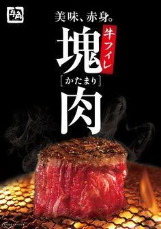 肉 メニュー - Google 検索