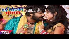 #Mp3 #Download #Mp3Download #Mp3Song Album :Hai Motaka Musarawa. Singer :Samar Singh. Lyrics :Tuntun Yadav, Music :Raja Bhattacharya. Director :Anup Gupta. #Bhojpuri #BhojpuriSong  #BhojpuriVideoSong #bhojpurivideo #BhojpuriBeat  #NewSong #Bhojpuri2017 #mp4 #bhojpurimovie #NewVideoSong #MovieSong #BhojpuriCinema #Film #Cinema --> https://goo.gl/z3DpCi