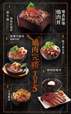 台灣 No.1 燒肉丼連鎖 Restaurant Poster, Restaurant Menu Design, Restaurant Identity, Restaurant Restaurant, Food Poster Design, Food Menu Design, Japanese Menu, Menu Flyer, New Menu