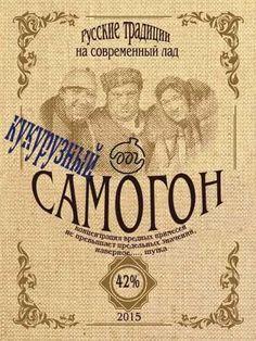 старые этикетки на бутылки: 8 тыс изображений найдено в Яндекс.Картинках