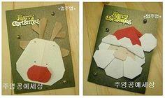 이번에 새롭게 내놓은 종이접기 카드와 벽걸이 장식입니다. 주영공예세상 (http://www.jooyoungkongyesaesang.co.kr)