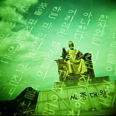 Statue du roi Sejong (세종대왕), Seoul
