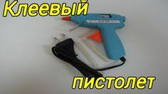 клеевый пистолет, обзор клеевого пистолета, мини клеевый пистолет, обзор Glue Gun zd-5