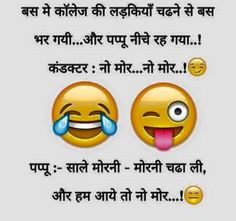 Enjoy Life With Jokes in Hindi and Shayari Funny Hindi Status, Funny Quotes In Hindi, Funny Statuses, Funny True Quotes, Jokes In Hindi, Jokes Quotes, Funny Sms, Desi Quotes, Comedy Quotes
