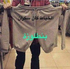 هههههه ستايل الضفدعه
