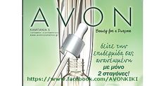 7/9 ΕΩΣ 23/9  https://www.facebook.com/AVONKIKI/