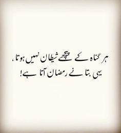 Har gunah k peeche shaitan nahi hota. Soul Poetry, Love Quotes Poetry, Love Poetry Urdu, Islamic Love Quotes, Muslim Quotes, Religious Quotes, Sufi Quotes, Islamic Phrases, Islamic Messages