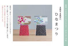 3,000円以上お求めで『かみびな(紙製雛人形)』を進呈。