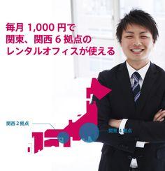 850社が利用中! 東京・大阪のレンタルオフィスならコストにならないkatanaオフィス