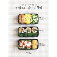 off) Low Calorie Diet 49 Days: Breakfast, Lunch, Dinner . 1000 Calorie Diet Plan, Low Calorie Diet, Iu Diet, Healthy Menu, Healthy Eating, Diet Recipes, Cooking Recipes, Bento, Korean Diet
