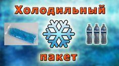Как сделать холодильный пакет+ аммиачная селитра+вода в полиэтиленовый пакет