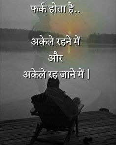 Subh Rules Quotes, Epic Quotes, Motivational Quotes For Life, Inspiring Quotes About Life, Words Quotes, One Line Quotes, Love Quotes For Him, Dosti Quotes, Life Quotes Pictures