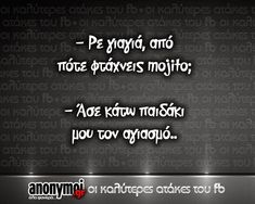 Bring Me To Life, Funny Greek, Funny Pins, Funny Stuff, Greek Quotes, Funny Quotes, Jokes, Lol, Humor