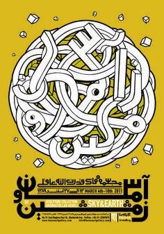 Arabic/English poster design // RIGHT-TO-LEFT: MOHAMMAD REZA ABDOLALI
