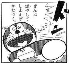 【47枚】 汎用性の高いドラえもん画像貼っていくwwwwwwwwww : ラビット速報 Doraemon Comics, Word Reference, Anime Soul, Twitter Header Photos, Themes Photo, Comic Styles, Wise Quotes, Funny Images, Geek Stuff
