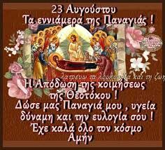 Saint Name Day, Wise Words, Word Of Wisdom, Name Day, Famous Quotes