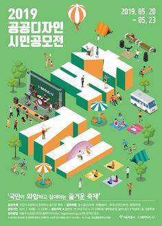 Poster Layout, Poster Ads, Smart Web, Portfolio Website Design, Type Illustration, Playground Design, Best Ads, Screen Design, Graphic Design Posters