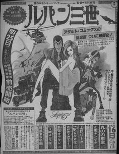 LUPINthe3rd の映画宣伝、新聞広告