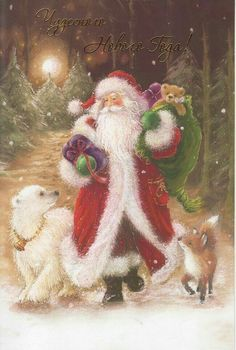 Merry Christmas & Happy New Year Christmas Scenes, Noel Christmas, Christmas Animals, Merry Christmas And Happy New Year, Father Christmas, Christmas Pictures, Illustration Noel, Christmas Illustration, Vintage Greeting Cards