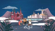 TEAM / 이재홍, 정해령 Media Design, Motion Design, Motion Graphics, Contemporary Art, Packaging, Scene, Abstract, Artwork, Projects