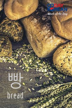 Can you use 빵 (bread) in a sentence? Write your sentence in the comments below!