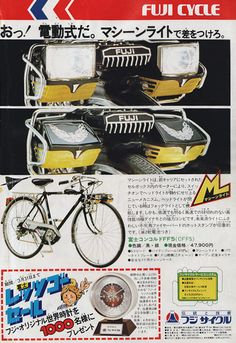 友達がこれ持ってましたねぇ(笑) Vintage Cycles, Vintage Bikes, Vintage Ads, Old Advertisements, Retro Advertising, Transporter, Cool Motorcycles, Mini Bike, Cool Bicycles