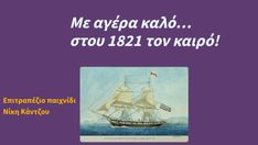 Discover more about ΜΕ ΑΓΕΡΑ ΚΑΛΟ ... ΣΤΟΥ 1821 ΤΟΝ ΚΑΙΡΟ ✌️ - Presentation 25 March, Sailing Ships, Presentation, Boat, Dinghy, Boats, Sailboat, Tall Ships, Ship