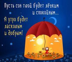 От меня))))))))) Good Night, Good Morning, Umbrella Art, Eric Thomas, Day Wishes, Sweet Dreams, Congratulations, Life Quotes, Happy Birthday