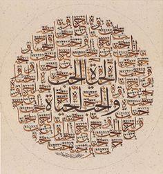 Arabic calligraphy La vies est l'amour et l'amour est la vie