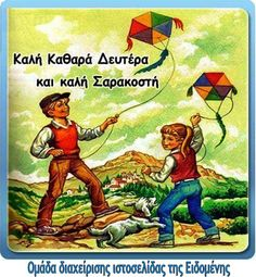 - Flying Kites on Clean Monday Church Activities, Activities For Kids, Kites Craft, Carnival Crafts, Meaningful Pictures, Go Fly A Kite, Morning Greetings Quotes, Greek Quotes, Naive