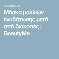 Μάσκα μαλλιών ενυδάτωσης μετά από διακοπές | BeautyMe